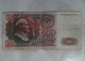 банкнота 500 руб., 1992 года