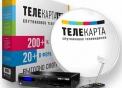 Комплект Спутникового телевидения ТЕЛЕКАРТА HD