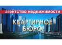 """Продам 3 комнатную квартира пр. Победы 41 АН """"Квартирное бюро"""""""