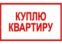 КУПЛЮ 2-х комнатную квартиру