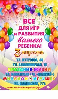 tri_zhirafa09112016