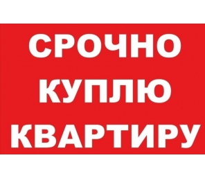 Куплю 2-3х комнатную п. Ленинский